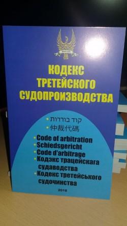 Купить кодекс третейского судопроизводства